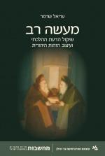 Ma'ase Rav: Halakhic Decision-Making and the Shaping of Jewish Identity